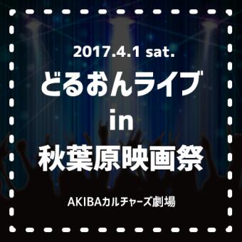 どるおんライブ 秋葉原映画祭