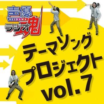 ラジオ声優魂テーマソングプロジェクト