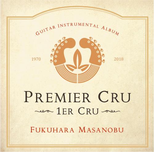 福原将宜 PREMIER CRU ~1ER CRU~ ギタリスト コブクロ ゴスペラーズ