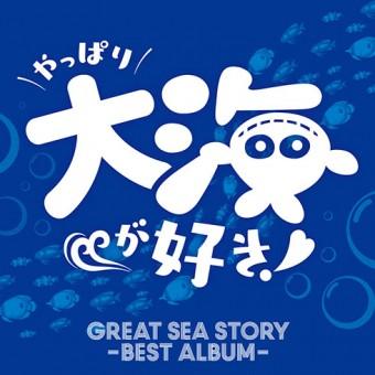 大海ベスト 大海物語CD 海CD