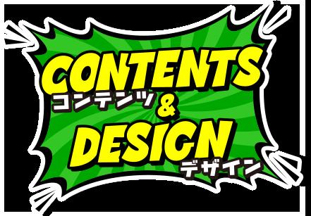 コンテンツ&デザイン