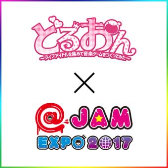 どるおん @JAM EXPO 2017