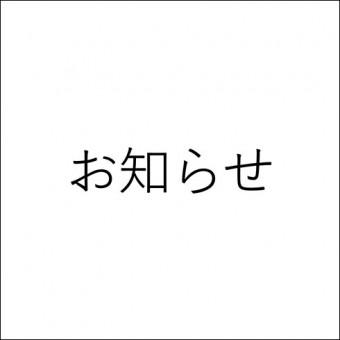 oshirase_thumbnail