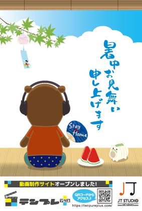 01_200709_jtstudio_summercard_ol